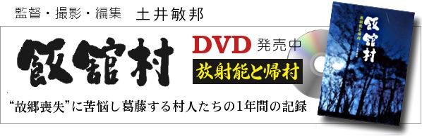 映画『飯舘村 放射能と帰村』