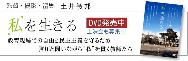 映画『私を生きる』公式サイト