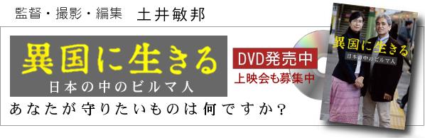 『異国に生きる』日本の中のビルマ人