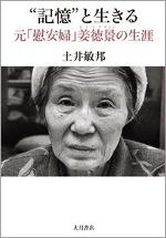 """""""記憶""""と生きる  元「慰安婦」姜徳景の生涯"""